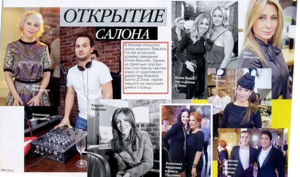 Грация_11_2012