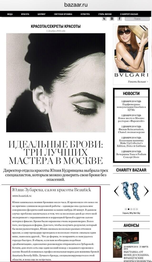 bazaar.ru_dec_2014