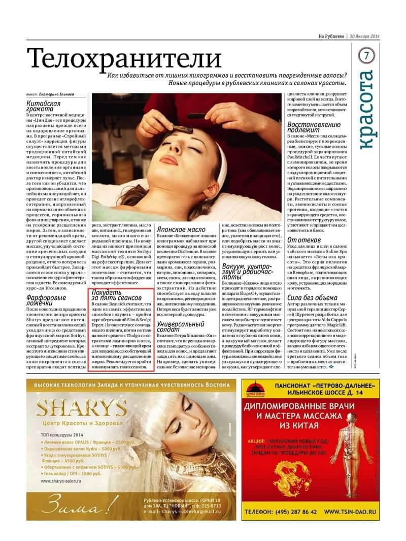 gazeta_na_rublevke_01_2014_Page_1
